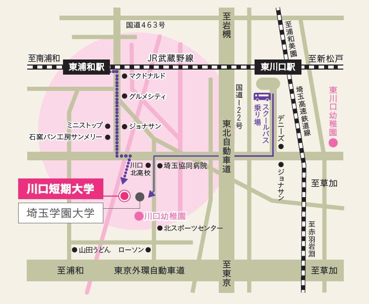 川口短期大学 交通アクセス