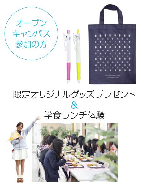 川口短期大学 オープンキャンパス 限定オリジナルグッズプレゼント&学食ランチ体験