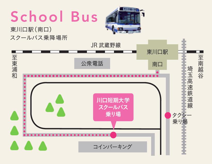 川口短期大学 スクールバス