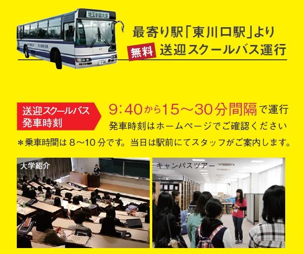 オープンキャンパス_バス